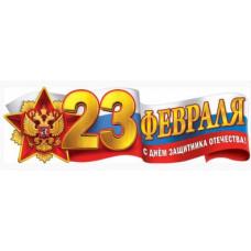 """Плакат-полоска """"23 февраля"""", 93*29 см., 1 шт."""