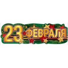 """Плакат-полоска """"23 февраля!"""", 93*29 см., 1 шт."""