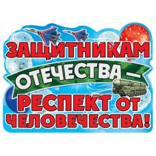 """Плакат """"Защитникам Отечества - респект от человечества!"""", 44*60 см., 1 шт."""