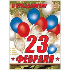 """Плакат """"С Праздником! 23 февраля"""", 44*60 см., 1 шт."""