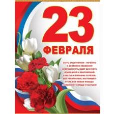 "Плакат ""23 февраля"", 44*60 см., 1 шт."