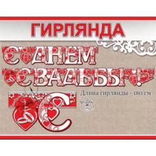 Гирлянда С Днём Свадьбы! (сердца), 180 см, 1 шт.