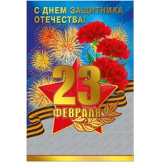 """Открытка А5 """"С 23 февраля"""""""