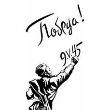"""Наклейка ПВХ 320*170см """"Победа"""" с европодвесом"""