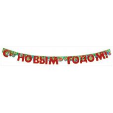 """Гирлянда """"С Новым годом!"""" 180 см."""