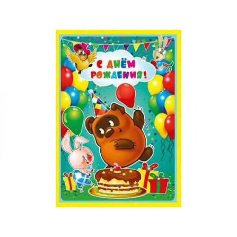 С днем рождения открытки винни пух
