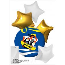 Набор шаров (18''/46 см) С Днем Рождения, Ты Лучший! (скейтер), Ассорти, 5 шт. в упак. Agura
