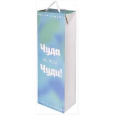 Пакет-коробка подарочный для вина, Чуда не жди, Чуди!, Голубой, Металлик, 35*13*8 см, 1 шт.