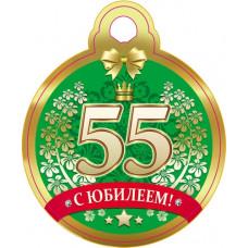 """Медаль """"С Юбилеем!"""" (55) 20шт"""