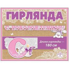 """Гирлянда-буквы 180см """"С Новорожденной!"""" зайчики"""