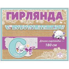 """Гирлянда-буквы 180см """"С Новорожденным!"""" медвежата"""