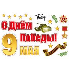 """Наклейка виниловая """"С Днём Победы!"""""""