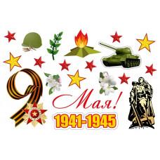 """Наклейка виниловая """"9 Мая"""""""