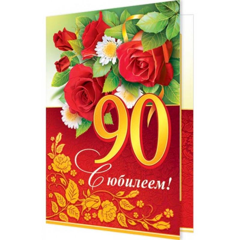 Привет петербурга, открытки поздравление женщине 90 лет