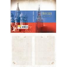 """Записная книжка А5 """"Москва"""" 128л"""