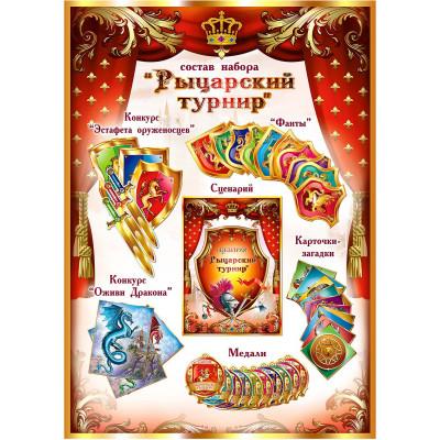 """Сценарий """"Рыцарский турнир"""""""