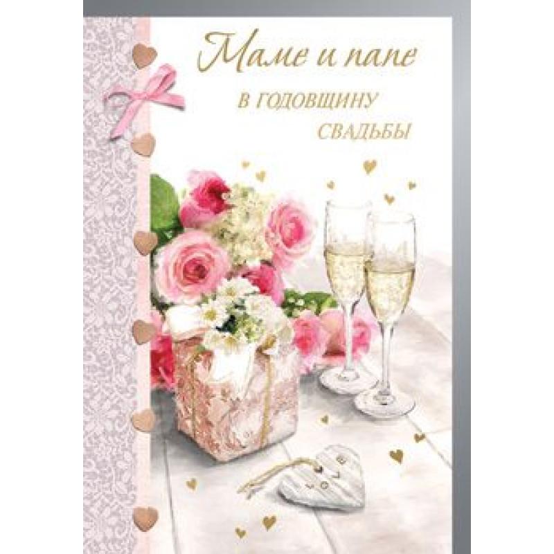 Открытки для родителей на годовщину свадьбы