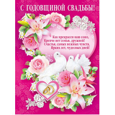 """Плакат А2 """"С Годовщиной Свадьбы!"""" голуби"""