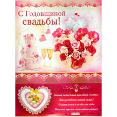 """Плакат А2 """"С Годовщиной Свадьбы!"""" розы"""