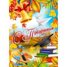 Плакат А2 С праздником