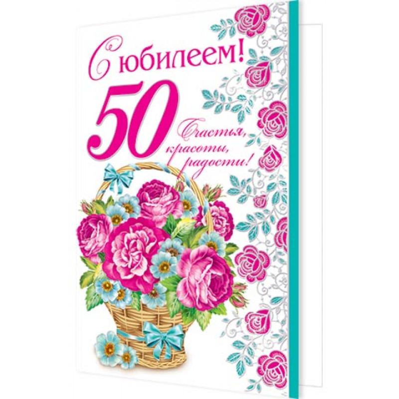 Открытки с юбилеем 50 лет татьяне, лет ребенка