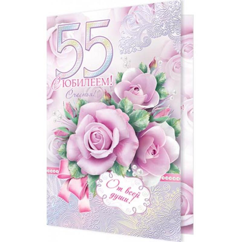 Открытка формата а4 юбилей 55 лет, днем рождения души