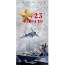 """Открытка PROFIT евро """"С 23 февраля"""""""