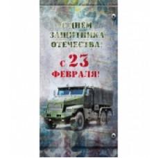 """Открытка PROFIT евро """"С днём защитника Отечества!"""""""