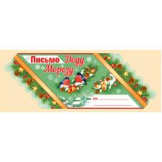 Письмо Деду Морозу 10 шт.