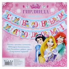 """Гирлянда на люверсах """"С Новым Годом!"""" дл. 200 см., Принцессы."""