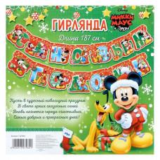 """Гирлянда на люверсах """"С Новым Годом!"""" Микки Маус и друзья дл. 187см"""